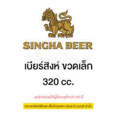 สิงห์ เบียร์ ขวดเล็ก 320 มล. (ลัง)
