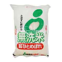 Japanese Japonica Rice (Musenmai Iwate Hitomebore)