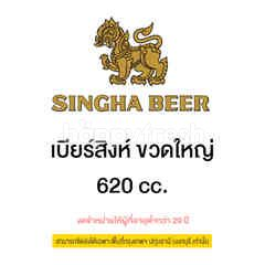 Singha Beer Bottle 620 ml (Box)