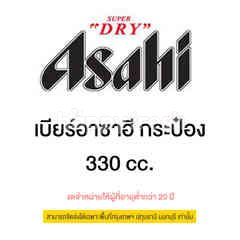 Asahi Beer Can 330 ml (Box)