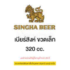 สิงห์ เบียร์ขวด 320 มล.