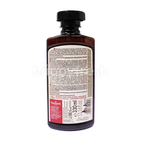 Herbal Care Ginseng Shampoo for Delicate and Thin Hair, Regenerates, Strengthens and Thickens