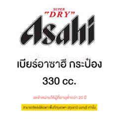 อาซาฮี เบียร์กระป๋อง 330 มล. (แพ็ค 6)
