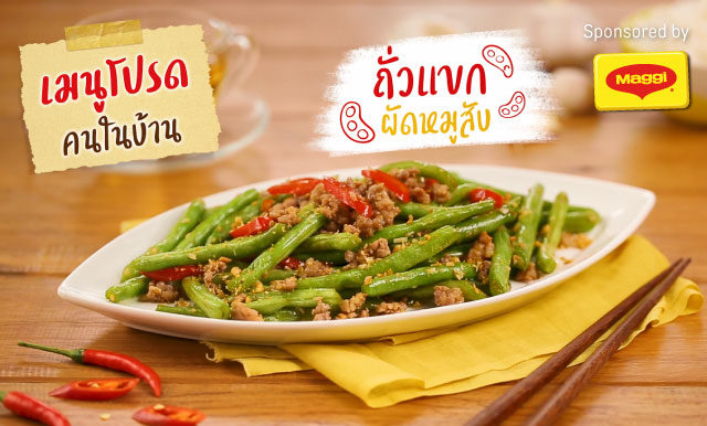 Fried Green Beans with Minced Pork