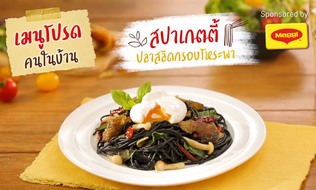 Stir-Fried Black Spaghetti with Crispy Gourami Fish and Sweet Basil Leaf