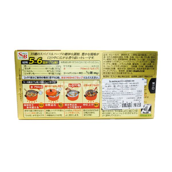 Product: S&B Golden Curry Sauce Hot - Image 2