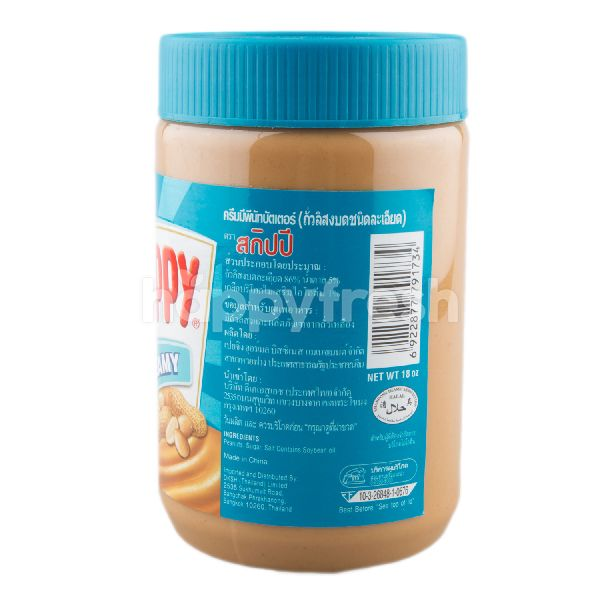 Product: SKIPPY Creamy Peanut Butter - Image 3