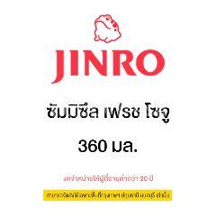 จินโร ชามีซึล เฟรช โซจูขวด 360 มล. (แพ็ค 20)