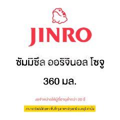 จินโร ชามีซึล ออริจินอล โซจูขวด 360 มล. (แพ็ค 20)