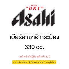 อาซาฮี เบียร์กระป๋อง 330 มล. (แพ็ค 24)