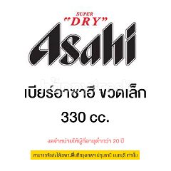 อาซาฮี เบียร์ขวด 330 มล.