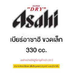 อาซาฮี เบียร์ขวด 330 มล. (แพ็ค 24)